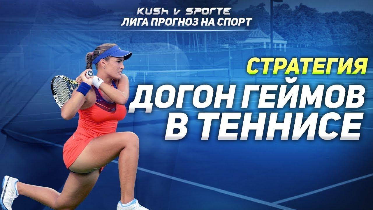 Стратегии ставок на теннис догон