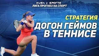Стратегия «Догон Геймов» в большом тенниса