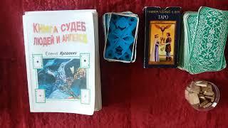 Можно ли научиться гаданию на Таро , магии, ответы на критику приворотов - ответы на вопросы