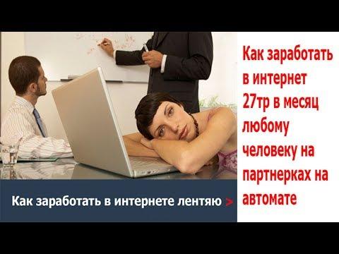 Как заработать лентяю в интернете на партнерках на автомате