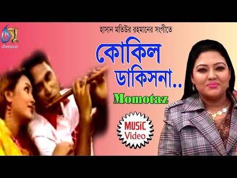 Kokil Dakisna । Momtaz । Bangla New Folk Song