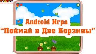 "Android игра для детей от 4х лет ""Two Basket Catcher""."