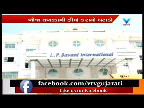 Surat: Fee Regulation Panel cuts 47 school fees by up to 48000 in South Gujarat | Vtv News