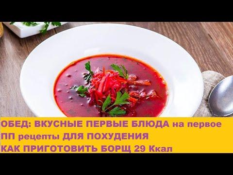 Как сварить борщ: Вкусный красный борщ со свеклой и с капустой. Постный борщ без мяса и лучший борщ.