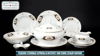 видео Чешские сервизы