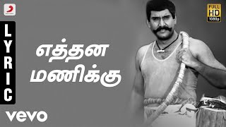 Karisakattu Poove - Ethana Manikku Tamil Lyric  | Napoleon, Ilaiyaraaja, Khushbu