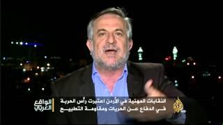 الواقع العربي- دور النقابات المهنية في الحياة السياسية بالأردن