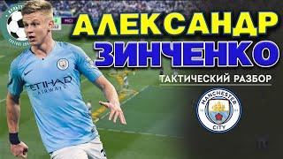 Почему Александр Зинченко идеально подходит для Гвардиолы.
