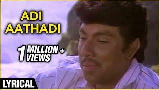Adi Aathadi | Lyrical | Kadalora Kavithaigal | Sathyaraj, Rekha | Ilaiyaraaja | S. Janaki Hits
