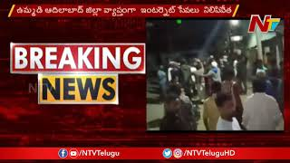 Internet Services Cuts Across Adilabad District After Clash Between 2 Groups | NTV