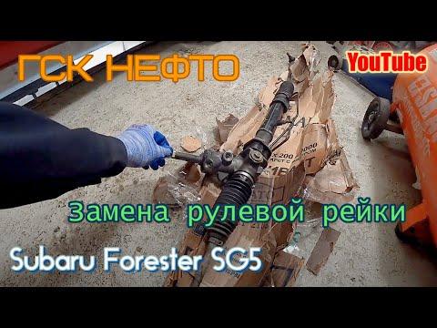 Замена рулевой рейки - Subaru Forester SG5