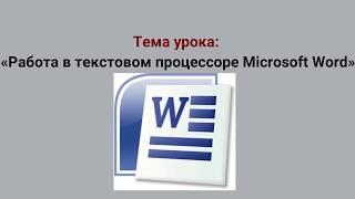 """Фрагмент открытого урока в 7 классе """"Текстовый редактор Microsoft Word"""""""