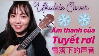 Âm Thanh Của Tuyết Rơi | 雪落下的声音 (Diên Hy Công Lược OST)♬Ukulele cover♬ LỜI VIỆT