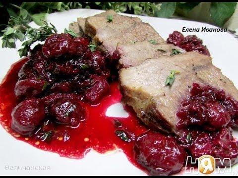 Телятина с вишнёвым соусом  Пошаговый рецепт