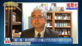 伊利夏提:痛楚的生日 台湾之行的感动和难言的遗憾 第一集