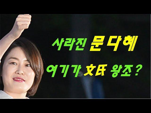 [황태순TV] 사라진 문다혜, 여기는 문씨 왕조?