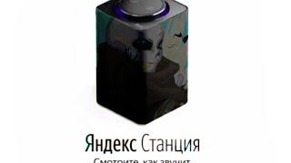 ink sans DUB channel озвучивает Яндекс алису