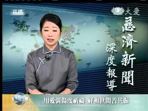 20121128《慈濟新聞深度報導》有志一同菩薩行 恆持剎那立宏願