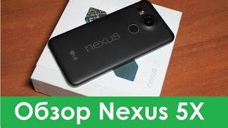 Обзор LG Google Nexus 5X спустя 9 месяцев использования