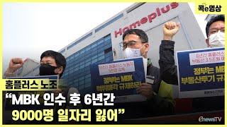"""홈플러스 노조 """"MBK 인수 후 6년간 9000명 일자…"""