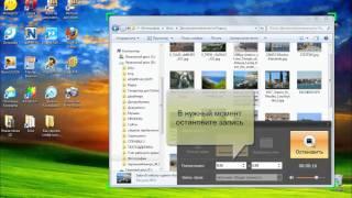 Как снимать видео с экрана - видеоурок(В обучающем ролике наглядно показаны основные возможности новой программы для записи видео с экрана: http://scr..., 2012-10-30T11:16:08.000Z)