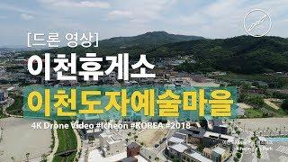 [4K 드론 영상]이천휴게소, 이천도자예술마을 ᄋ…