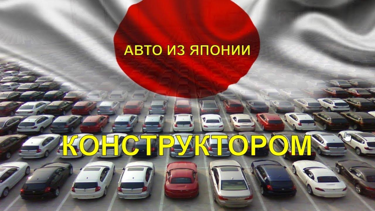 18 дек 2017. Преимущественно японских, чей «официальный» поток иссяк в. Положительно. Хорошая возможность купить авто по честной цене.