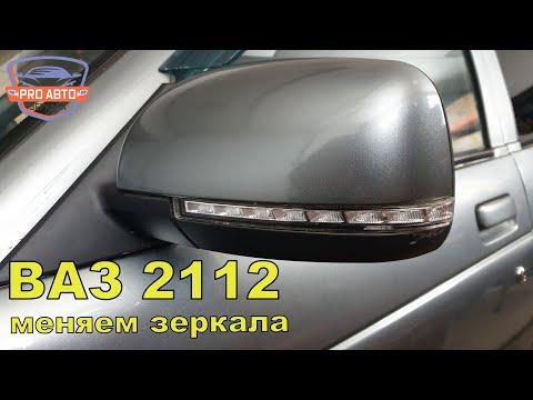 Замена штатных наружных зеркал 2110 на 2170 на ВАЗ 2112 2005г.в.