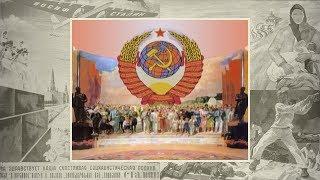Часть 3. Фильм 7-1. Сталинская империя. 1930-1953
