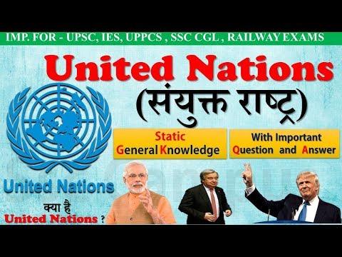 United Nations (संयुक्त राष्ट्र) । UNGA, UNSC कब, क्यों और कैसे बना। UPSC/SSC/BANK/NTPC [in hindi]