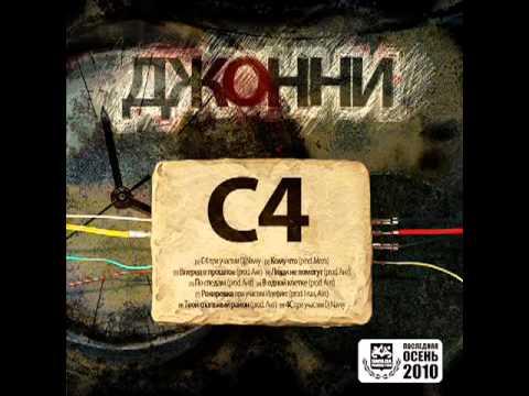 Клип Джонни - C4