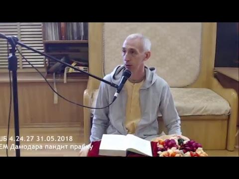 Шримад Бхагаватам 4.24.27 - Дамодара Пандит прабху