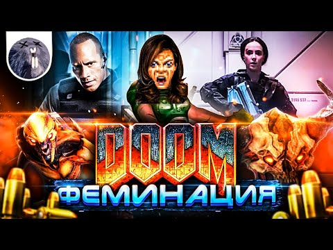 """[Обзор фильма] """"Doom: Аннигиляция"""": Doom: Феминация"""