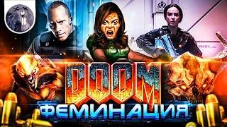 """Обзор фильма """"Doom: Аннигиляция"""": Doom: Феминация"""