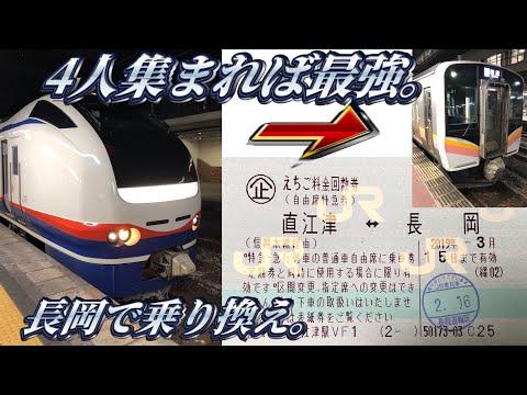【お得に特急】しらゆき⇒普通電車で新潟に移動。