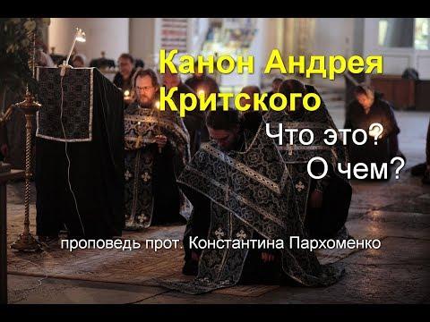 Канон преп. Андрея Критского. Что это и о чем?..