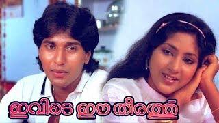Ivide Ee Theerathu Malayalam Full Movie | Rahman | Madhu | Rohini
