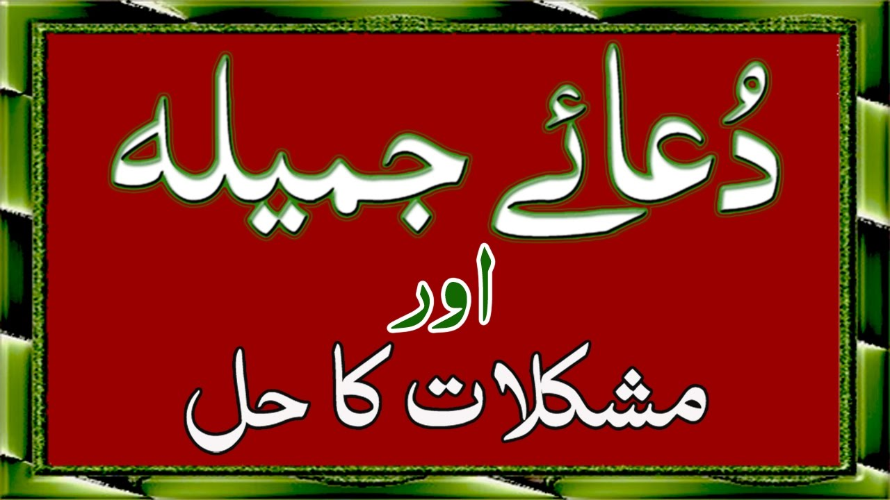 Dua e jameela apk 1. 0 download free books & reference apk download.