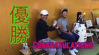 【ジャンボ邸練習場】小平智プロ優勝おめでとう! 小平智 動画 6