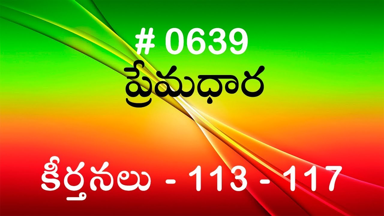 కీర్తనలు - 113 - 117 (#639) Telugu Bible Study