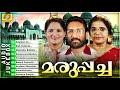 Marupacha | മരുപ്പച്ച | Old Mappilappattu Audio Song Jukebox | K.G Markose | Sibella | Indhira Joy