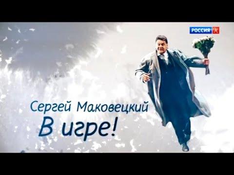 Сергей Маковецкий. В