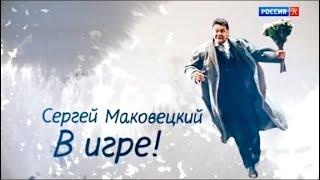 Сергей Маковецкий. В игре! 1 часть