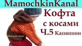 5 Капюшон для кофты Вязание крючком для начинающих Crochet hood