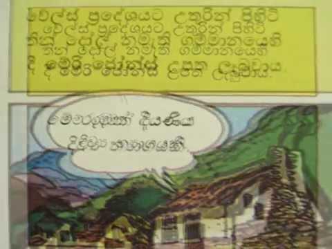 Mary Jones Narrated Story Sinhala