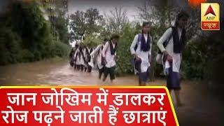 एमपी: जान जोखिम में डालकर रोज पढ़ने जाती हैं छात्राएं | ABP News Hindi