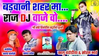 Gambar cover बड़वानी शहर मा राज dj वाजे वो ||सोहन भाई , कालू बंडोडिया ||Mp Adivasi Timli Songs