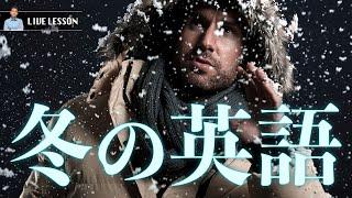 冬にまつわる英語