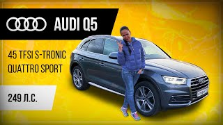 Обзор Audi Q5 2020 S-tronic quattro Sport!  ТЕСТ Драйв АУДИ