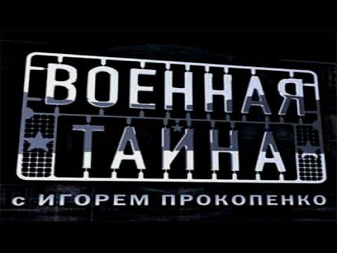 Военная тайна с Игорем Прокопенко//Предсказания которые сбылись//614 выпуск 09 01 2016
